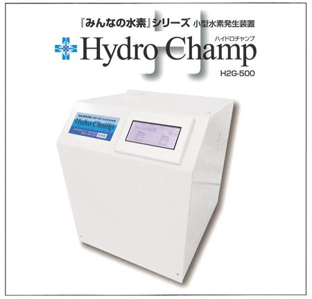水素発生装置ハイドロチャンプ