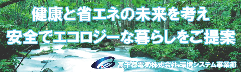 高千穂電気株式会社 環境システム事業部