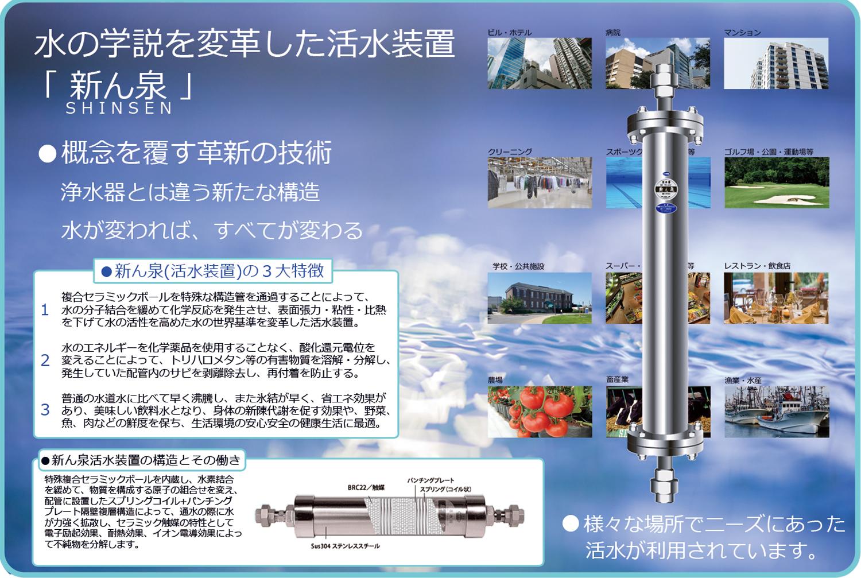 活水装置新ん泉